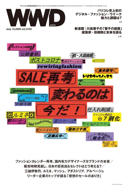 「セール再考、変わるのは今だ!」有力セレクト&百貨店&キーパーソンたちに直撃|WWD JAPAN Vol.2145