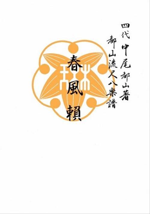 T32i103 SHUMPURAI(Shakuhachi/I. Seizan Shodai /shakuhachi/tablature score)