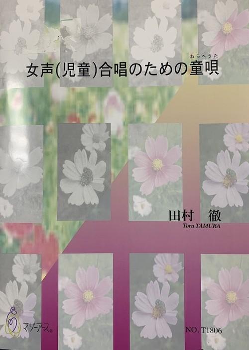 T1806 女性(児童)合唱のための童唄(女性合唱、児童合唱/田村徹/楽譜)