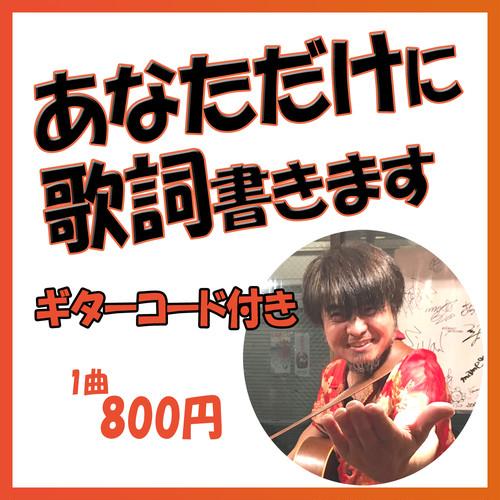 緊急事態特別企画販売 「あなただけに歌詞書きますギターコード付き」リクエスト曲一曲¥800