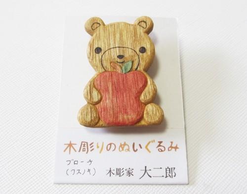 【アクセサリー】くまのぬいぐるみとリンゴ ブローチ(クスノキ)