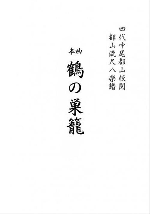 T32i039 鶴の巣籠 (尺八/楽譜)