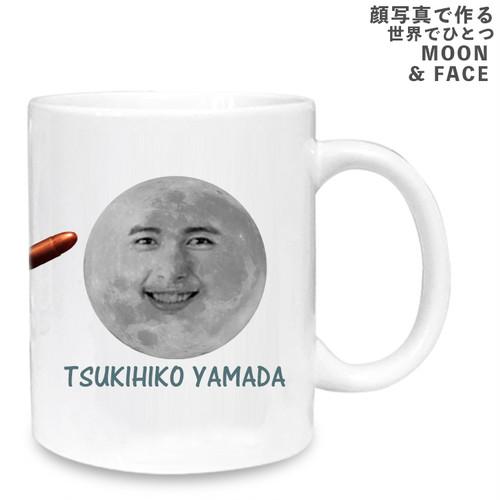 顔写真で作る 月旅行 顔マグカップ