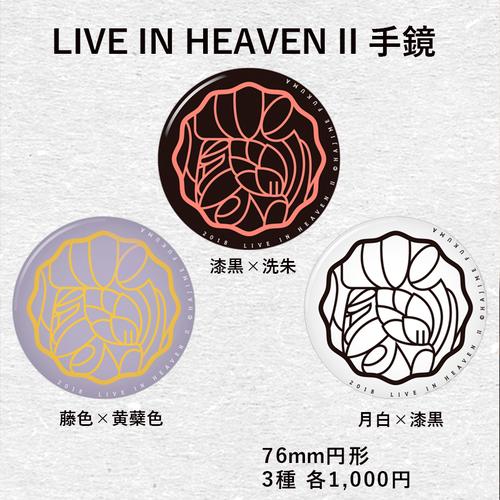 LIVE IN HEAVEN II / 手鏡