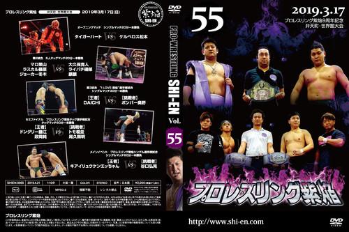 DVD vol55(2019.3/17紫焔9周年記念 世界館大会)