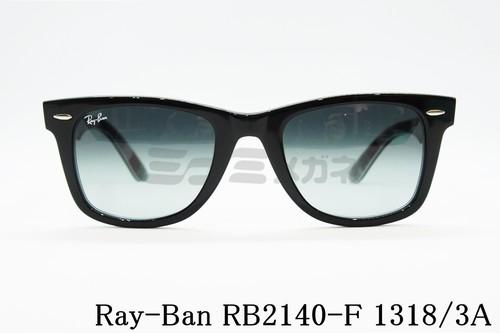 【正規取扱店】Ray-Ban(レイバン) RB2140-F 1318/3A 52サイズ ウェイファーラー