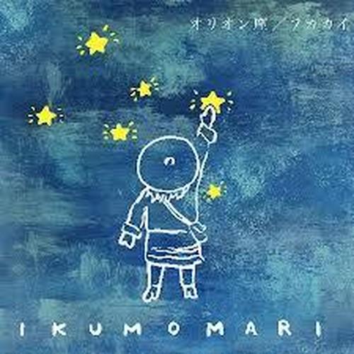 【シングルCD】『オリオン座/フカカイ ( ONTN-003)/ いくもまり』