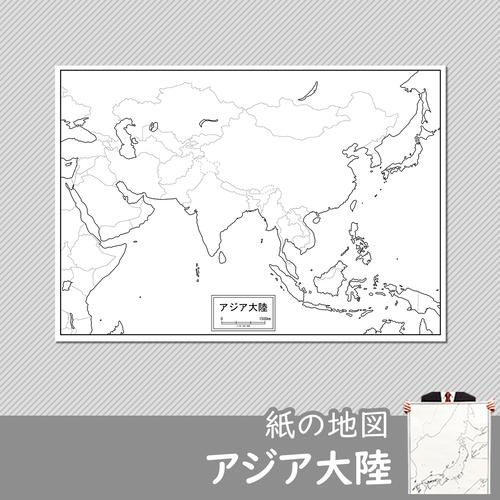 アジア大陸の紙の白地図