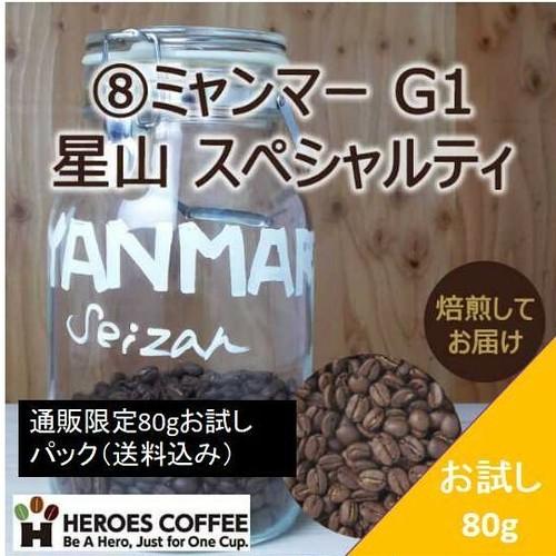 ⑧ ミャンマー G1 星山 :通販限定80gお試しパック(送料込み)パック