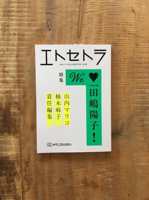 We♡LOVE 田嶋陽子!(エトセトラvol.2)