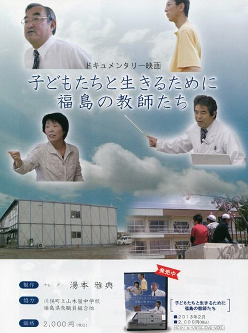 子どもたちと生きるために 福島の教師たち