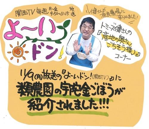 「宇陀金ごぼう」がテレビで紹介されました!~★ 柔らかな肉質と、芳醇な香り ★~奈良の伝統野菜