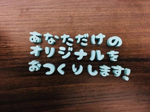 【外枠+文字のみスタンプ】オリジナルクッキー型作ります!