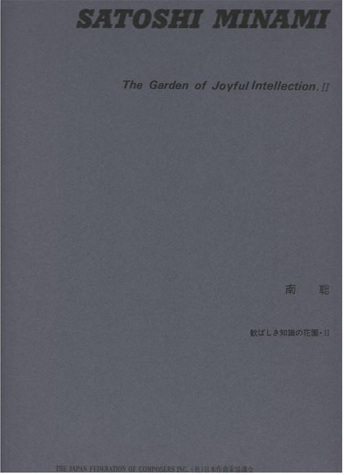 M09i97 The Garden of Joyful Intellection.II(Flute,Violin,Piano/S. MINAMI /Full Score)