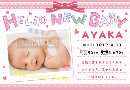 赤ちゃんの誕生日ポスター_7 A4サイズ