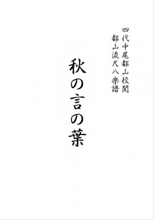 T32i170 AKINOKOTONOHA(Shakuhachi/N. Kengyo /Full Score)