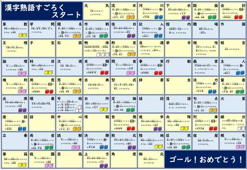 漢字熟語すごろく(高学年版)