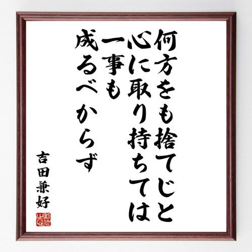吉田兼好の名言色紙『何方をも捨てじと心に取り持ちては、一事も成るべからず』額付き/受注後直筆/Z0617