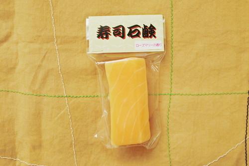寿司石鹸 サーモン