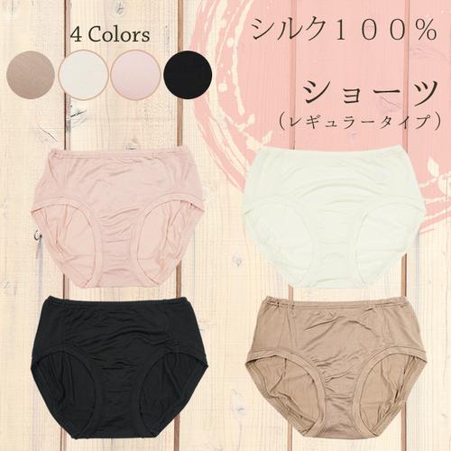 ショーツ(レギュラータイプ)【LLサイズ】 シルク100%