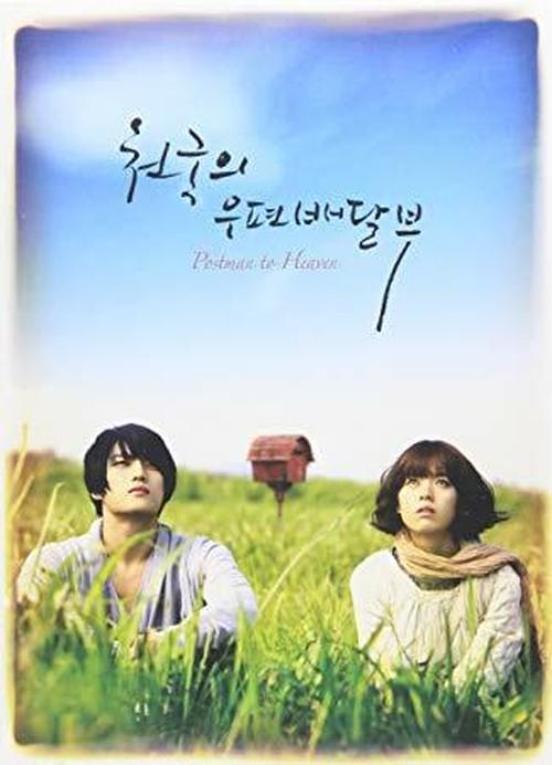 ☆韓国映画☆《天国の郵便配達人》DVD版 送料無料!