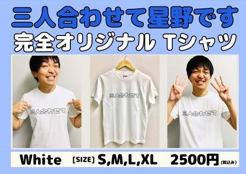 三人合わせて星野です完全オリジナルTシャツ