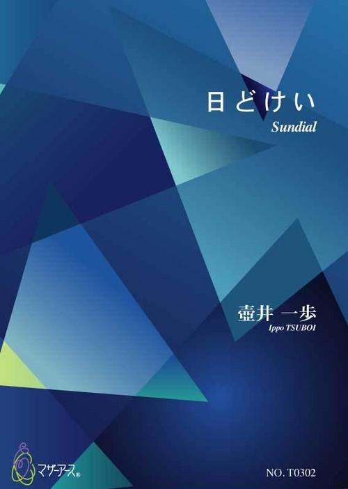 T0302SR 日どけい(二十絃ソロ/壺井一歩/楽譜)