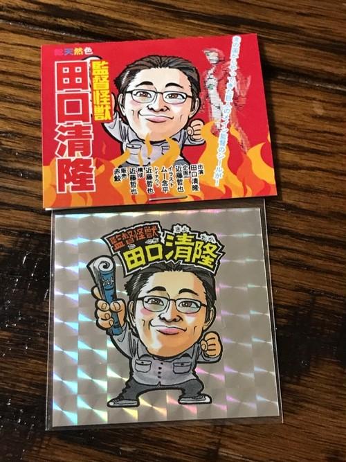 田口清隆監督シール