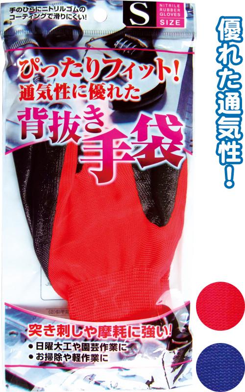 【まとめ買い=12個単位】でご注文下さい!(45-663)ぴったりFit滑りにくいニトリルゴム背抜手袋(S)