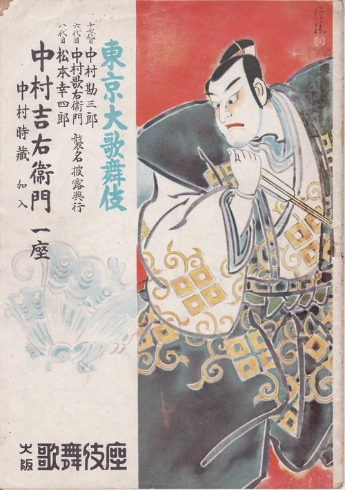 昭和26年 大阪歌舞伎座 東京大歌舞伎 興行パンフレット