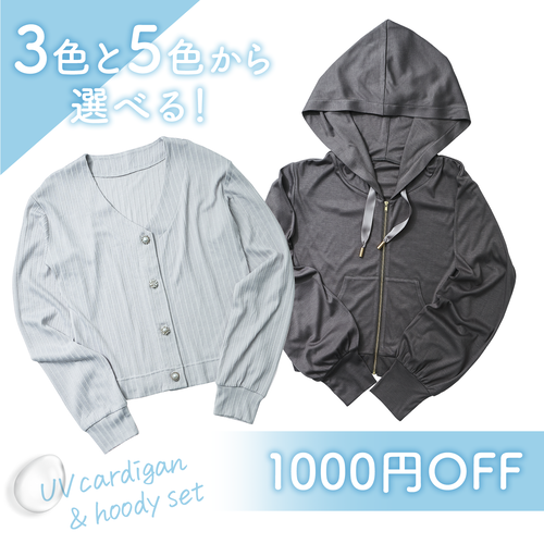 【Sサイズ】待雪草(カーデ)×夏雪草(パーカー) 2枚セット