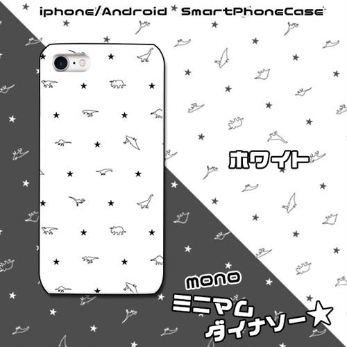 ミニマムダイナソー★ HD【ホワイト】 スマホケース ハード iPhone/Android