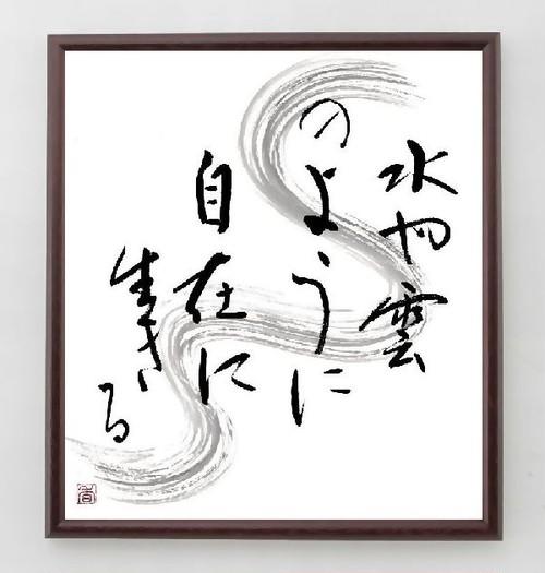 名言色紙『水や雲のように、自在に生きる』額付き/直筆済み/A0151