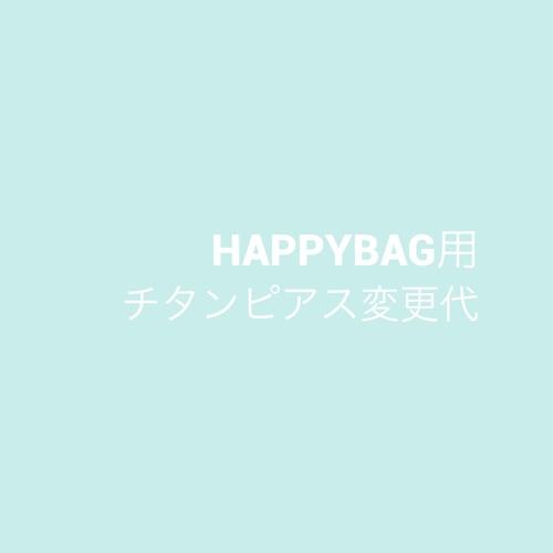 happybag用チタンピアス変更代