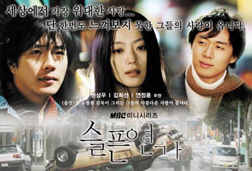 韓国ドラマ【悲しき恋歌】DVD版 全20話