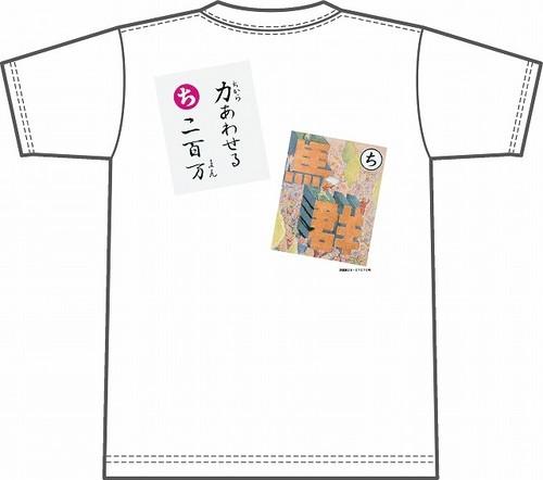 上毛かるた×KING OF JMKオリジナルTシャツ【白・ち】