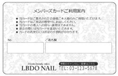 【PU_002】メンバーズカードのご案内ダマスク柄(裏面専用)