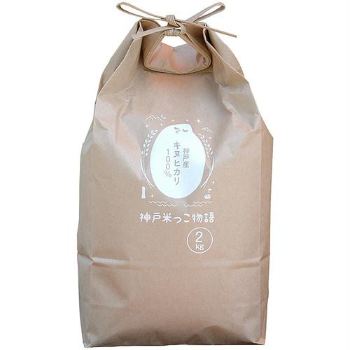 神戸米っこ物語 白米 キヌヒカリ 2kg