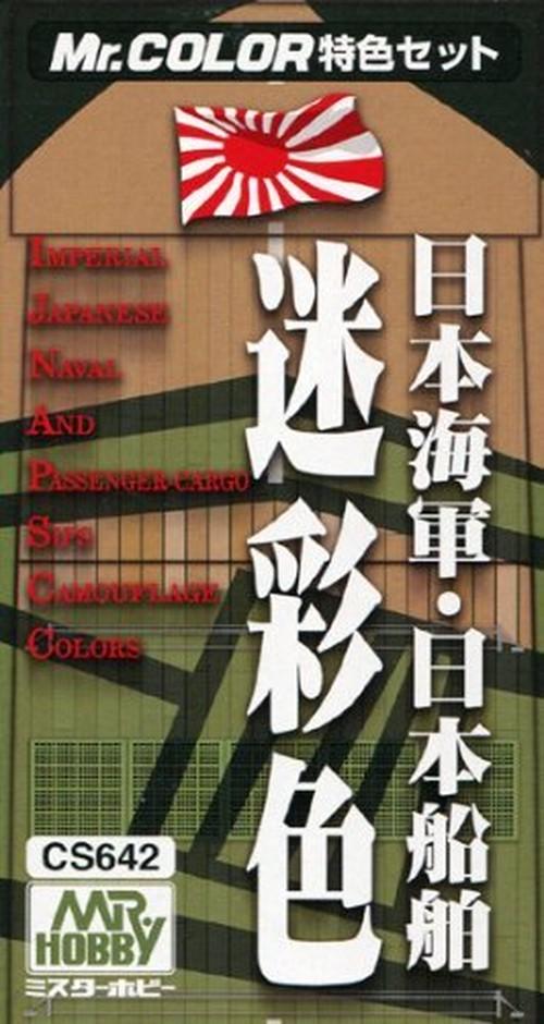 【 日本海軍 日本船舶 迷彩色 カラーセット 】 Mr.カラー 特色セット CS642 明暗2色の 緑色迷彩 を再現、 リノリウム色 もセット! Mr.ホビー