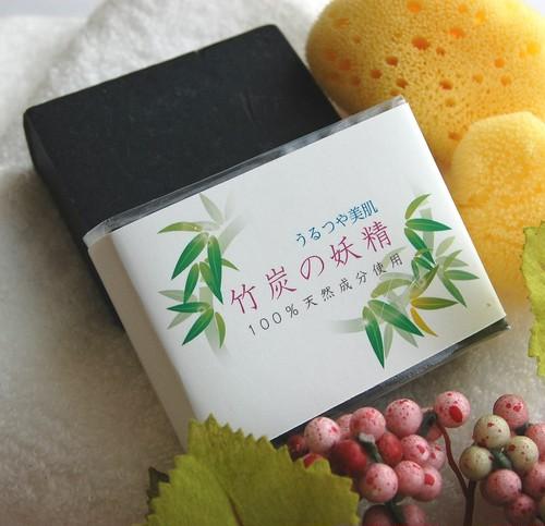 竹炭の妖精石鹸 しっとりタイプ お肌のタイプ別選べる竹炭石けん