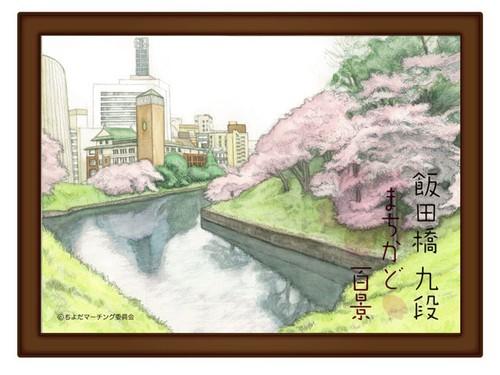 002 皇居 牛ヶ淵 レプリカ