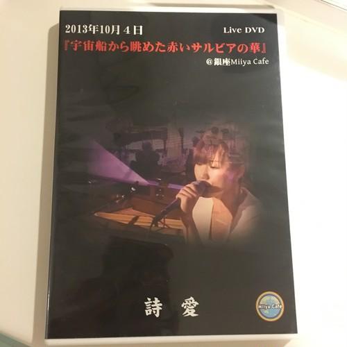 【DVD】2013.10.4宇宙船から眺めた赤いサルビアの華LIVEDVD