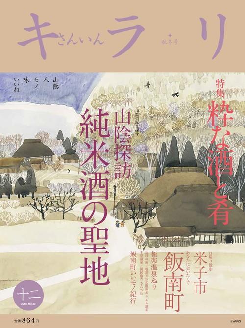 さんいんキラリ 2015秋冬号(No.35)