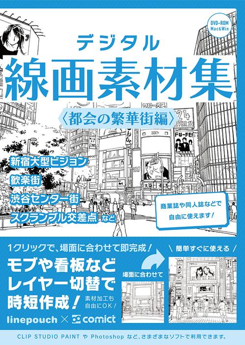 [600dpi版] デジタル線画素材集〈都会の繁華街編〉