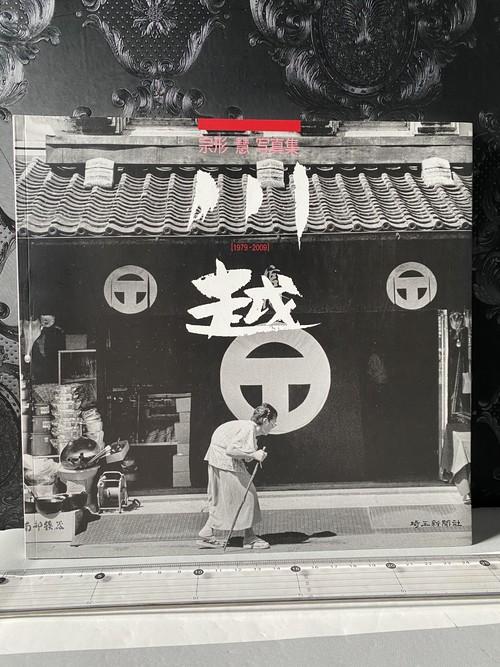 宗形 慧写真集 川越1979-2009