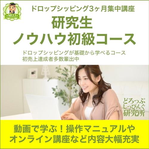 研究生『ノウハウ初級コース』申込締切5/28
