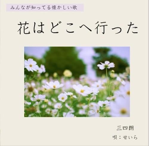 花はどこへ行った SFCDR-3