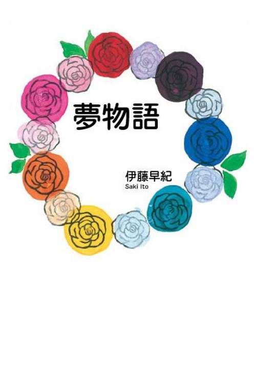 夢物語|伊藤早紀|詩集|自費出版