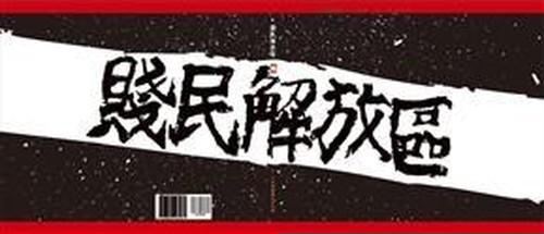 賤民解放區(台湾)