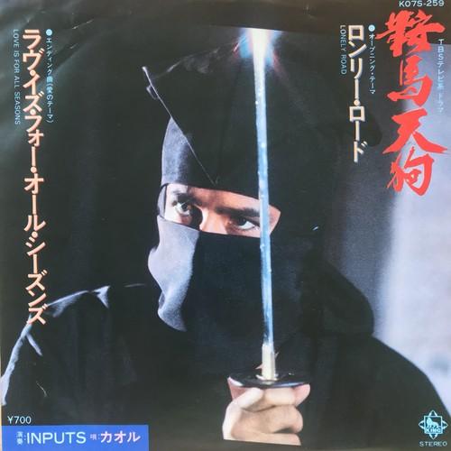 鞍馬天狗 / OST (1982)
